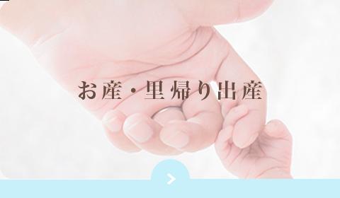 お産・里帰り出産|盛岡市の参加婦人科吉田医院