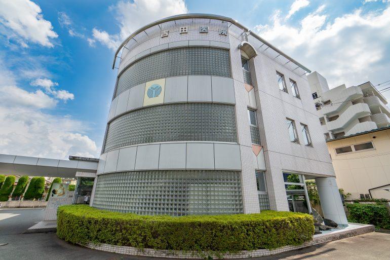 成人検診 盛岡市の産科婦人科吉田医院